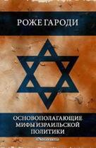 Основопо<br /> мифы израильс<br /> политики