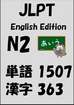 JLPT(日本語能力試験)N2:単語(vocabulary)漢字(kanji)Free list