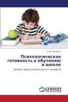 Psikhologicheskaya Gotovnost' K Obucheniyu V Shkole
