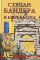 Степан Бандера и борьба О