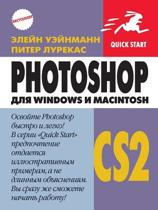 Photoshop Cs2 for Windows and Macintosh