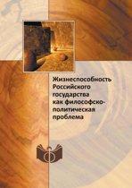 Zhiznesposobnost Rossijskogo gosudarstva kak filosofsko-politicheskaya problema