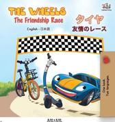 The Wheels the Friendship Race ( English Japanese Bilingual Book)