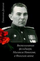 Воспоминания фельдшера, Михаила Новикова, о Финской войне
