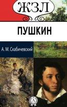 ЖЗЛ. Пушкин