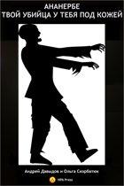 'Аненербе': Твой Убийца У Тебя Под Кожей