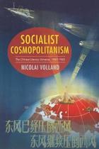 Socialist Cosmopolitanism