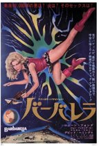 Barbarella-poster-Japans-Science-fiction-film-Jane Fonda-70x100cm.