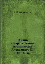 Zhizn I Tsarstvovanie Imperatora Aleksandra III (1881-1894 Gg.)