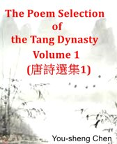 The Poem Selection of the Tang Dynasty Volume 1 (唐詩選集1)