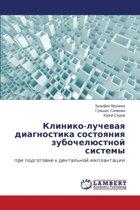 Kliniko-Luchevaya Diagnostika Sostoyaniya Zubochelyustnoy Sistemy