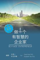 Be a Wise Entrepreneur