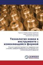 Tekhnologiya Kovki V Instrumente C Izmenyayushcheysya Formoy