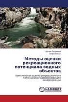 Metody Otsenki Rekreatsionnogo Potentsiala Vodnykh Obektov