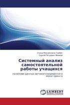 Sistemnyy Analiz Samostoyatel'noy Raboty Uchashchikhsya