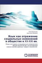 Yazyk Kak Otrazhenie Sotsial'nykh Izmeneniy V Obshchestve V XX-XXI VV.