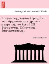 Ἱστορια της νησου Ὑδρας ἀπο των ἀρχαιοτατ χρ