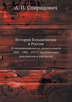 Istoriya Bol'shevizma V Rossii OT Vozniknoveniya Do Zahvata Vlasti 1883 - 1903 - 1917 S Prilozheniem Dokumentov I Portretov