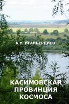 Kasimovskaya Provintsiya Kosmosa