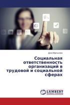 Sotsial'naya Otvetstvennost' Organizatsiy V Trudovoy I Sotsial'noy Sferakh