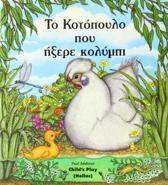 Chicken That Could Swim (Greek Edition)