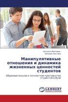 Manipulyativnye Otnosheniya I Dinamika Zhiznennykh Tsennostey Studentov