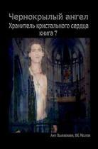 Black Winged Angel (Russian Edition)
