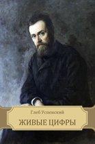 Zhivye cifry: Russian Language