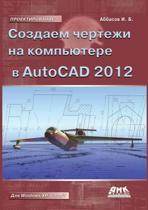 Creating Drawings in AutoCAD 2012