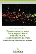 Prikladnye Zadachi Modelirovaniya I Optimizatsii Mekhanicheskikh Sistem