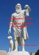 'Άνθρωπον Ζητώ': Αρχές της Κυνικής Φιλοσοφίας