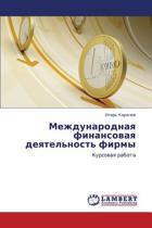 Mezhdunarodnaya Finansovaya Deyatel'nost' Firmy