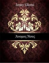 Boekomslag van 'Boundless Mind (Greek Edition)'