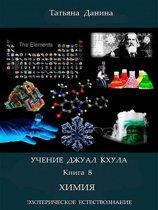 Учение Джуал Кхула: Химия