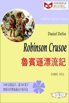 Robinson Crusoe 魯賓遜漂流記 (ESL/EFL 英漢對照繁體版)