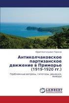 Antikolchakovskoe Partizanskoe Dvizhenie V Primor'e (1919-1920 Gg.)