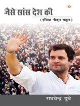 Jaise Saans Desh Ki (India Needs Rahul)