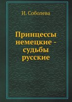 Printsessy Nemetskie - Sud'by Russkie