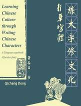 Learning Chinese Culture Through Writing Chinese Characters