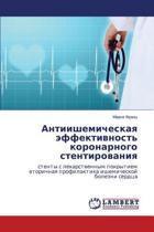 Antiishemicheskaya Effektivnost' Koronarnogo Stentirovaniya