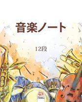 音楽ノート12段: 54ページ-楽譜- 12段-サイズ21 cm x 26 cm
