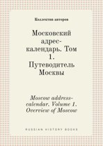 Moscow Address-Calendar. Volume 1. Overview of Moscow