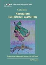 Kamlania Nanaiskikh Shamanov
