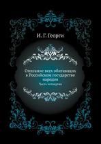 Opisanie Vseh Obitayuschih V Rossijskom Gosudarstve Narodov Chast' Chetvertaya