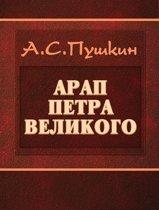 Арап Петра Великого