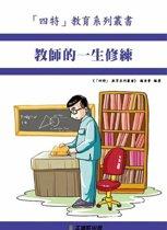教師的一生修煉