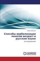 Sposoby Verbalizatsii Ponyatiya Vozrast V Russkom Yazyke
