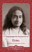 Sayings of Paramahansa Yogananda (Greek)