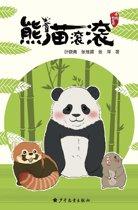 Boek cover PandaGungun :Find a new home van Zhang Weiyun