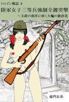 陸軍女子三等兵強制全裸突撃~~玉砕の南洋に咲く大輪の被虐花
